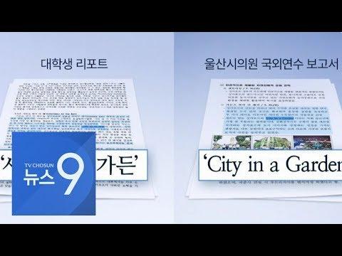 """울산시 의회 해외연수 보고서…""""대학생 리포트랑 똑같네"""""""
