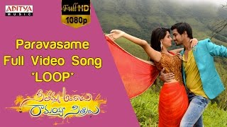 Paravasame Full Video Song ★loop★ Seethamma Andalu Ramayya Sitralu Video Songs  Gopi Sunder
