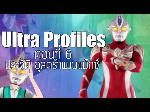 Ultra Profiles ตอนที่ 6 : อุลตร้าแมนแม็กซ์