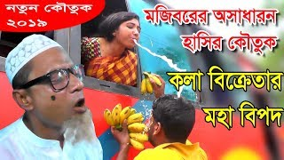 Mojibor jokhon local buse new comedy video 2019 by MOJIBOR &BADSHA