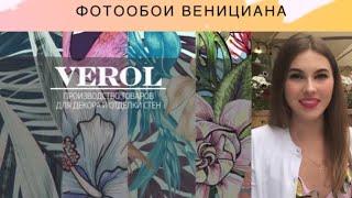 Обзор фотообои VEROL-Венициана