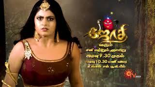 Jyothi - Sun TV Serial