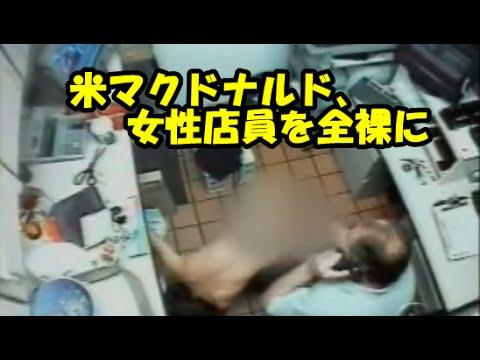 米マクドナルド、女性店員を全裸にして3時間半いやがらせ