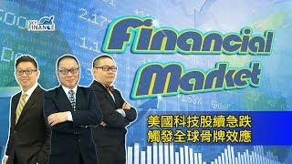 20170613 Financial Market 美國科技股續急跌 觸發全球骨牌效應(, 2017-06-13T03:44:10.000Z)