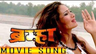 Nepali Song - Phool Jastai ||  BRAMHA Movie Song ||  Latest Nepali Song 2017