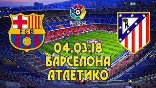 Барселона - Атлетико, Прогноз на матч, Ла Лига, Ставки на спорт