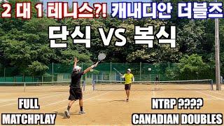 [테니스 단식 / 테니스 복식] 2 대 1 테니스가 가…