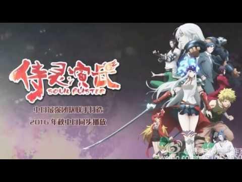 Soul Buster Trailer jkanime