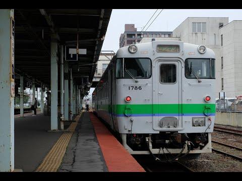 北海道&東日本パス 国鉄汽車旅求めその18 日高本線から旭川へ