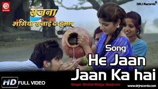 He Jaan Jaan Ka Hai | Full Video Songs | Sajna Mangiya Sajai Dai Hamar | Arvind Akela(Kallu Ji)