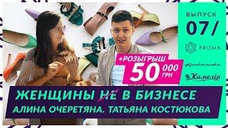 Бизнес по-Женски. Цветочный бизнес в Украине на 11Га Земли. Гибридный ритейл Kachorovska.