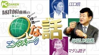 チャンネル登録はこちら http://japanactv.com/toroku.html 」 ジャパン...