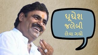 mayabhai ahir ni gujarati comedy - ઘૂઘેશ જલેબી લેવા ગયો - gujarati jokes by mayabhai
