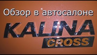 LADA Kalina Cross обзор в автосалоне