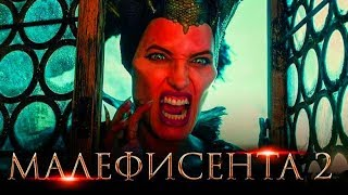 Малефисента 2: Владычица Тьмы — Трейлер на Русском 2019 | Maleficent: Mistress of Evil