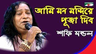 আমি মন মন্দিরে পূজা দিব   Ami Mon Mondire Puja Debo   Shofi Mondol   Folk Song   Channel i   IAV