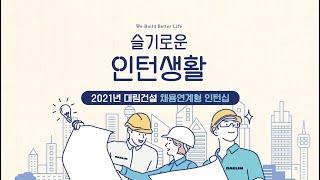 대림건설 | 2021 대림건설 슬기로운 인턴생활, 채용…