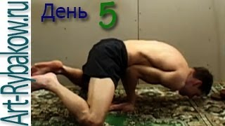 День 5 \ Качественная растяжка мышц - Стройная фигура за 30