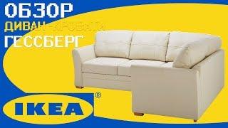 Обзор диван кровать IKEA - ГЕССБЕРГ