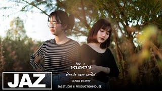 หนีห่าง - เขียนไข เเละ วานิช (Cover) I MVP GIRL BAND & Jaz Studio {4K}