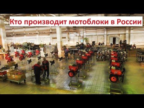 КТО ПРОИЗВОДИТ МОТОБЛОКИ [ ОКА УГРА АВАНГАРД ] РОССИЯ ИЛИ КИТАЙ