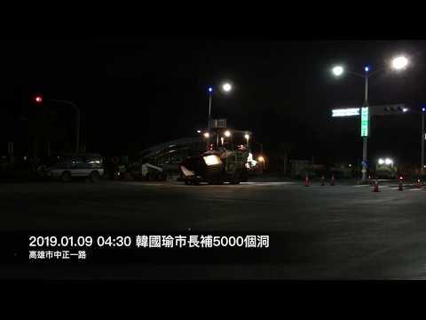 這執行力會不會太誇張! 市長韓國瑜 上任才15天就實現選前承諾 補高雄市道路5000個洞