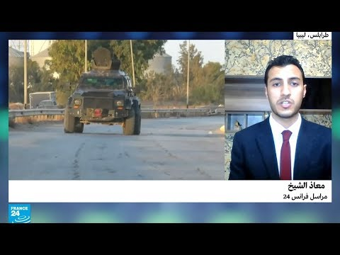 ليبيا: ما الذي تضمنه بيان قوة حماية طرابلس؟  - نشر قبل 3 ساعة