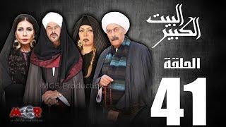 الحلقة الواحد والاربعون 41  - مسلسل البيت الكبير|Episode 41 -Al-Beet Al-Kebeer