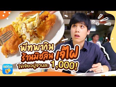 [VLOG] พีทพากิน ร้านมิชลิน เจ๊ไฝ ไข่เจียวปูจานละ 1,000!