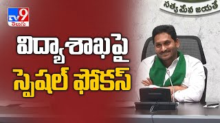 CM Jagan review meeting on national education policy 2020 - TV9