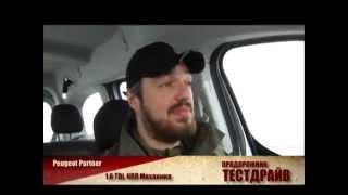 Продорожник. Peugeot Partner 1.6 TDI (Autopark, г. Киев). Зимняя дорога, г. Святогорск.