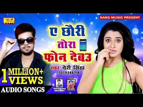 2019 का सुपरहिट भोजपुरी गाना || ए छौरी तोरा फोन देबऊ गे || #Cherysinha / चेरी सिन्हा || New Song