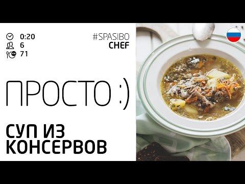 Суп из трески с