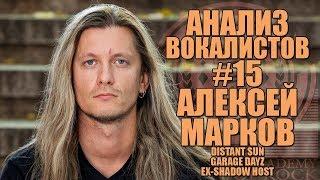 АЛЕКСЕЙ МАРКОВ | DISTANT SUN, GARAGE DAYZ, EX-SHADOW HOST | АНАЛИЗ ВОКАЛА #15