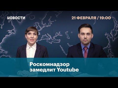 Роскомнадзор замедлит YouTube
