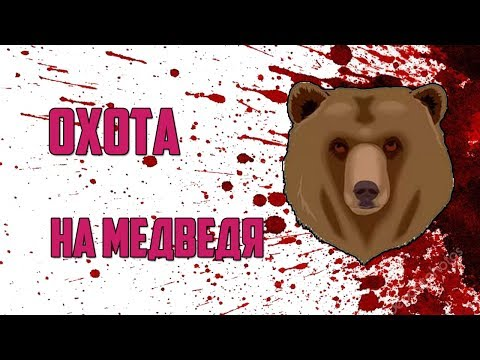 ОХОТА! ОПАСНАЯ ОХОТА С ЛУКОМ 2017 ВИДЕО