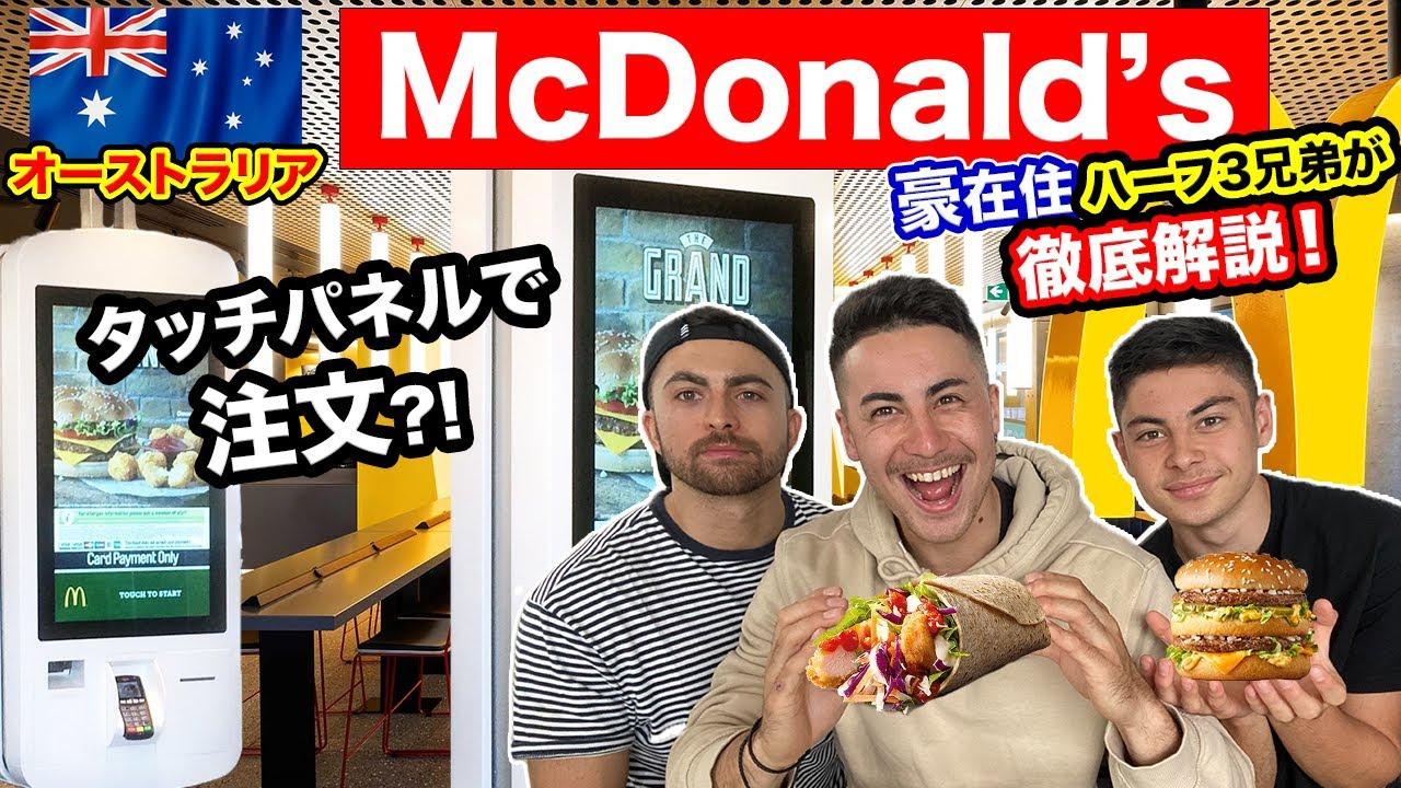 【海外のマクドナルド】日豪ハーフ兄弟がオーストラリアのマクドナルドに潜入したら日本と違いすぎた!