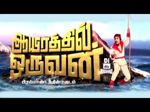 Aayirathil Oruvan is listed (or ranked) 4 on the list List of Films Scored By M. S. Viswanathan