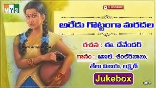 New Telugu Mass Folk Songs - Aaredu Gottanga - Telangana Janapada Geethalu Famous New Songs