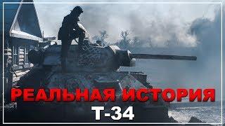 Т-34 [реальная история]
