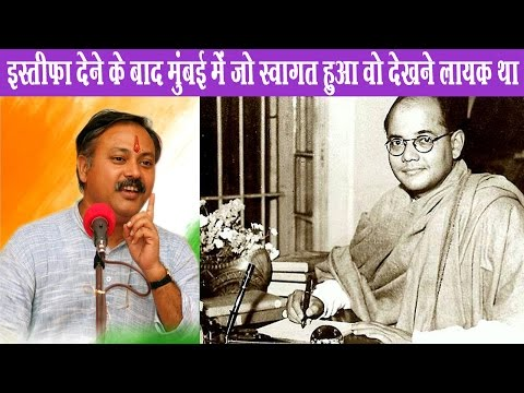 Why did Subhash Chandra Bose Resigned from Top ICS Service for Nation Explained by Rajiv Dixit Ji
