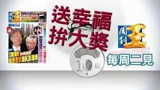 10元拼大獎 周刊王送幸福 Thumbnail