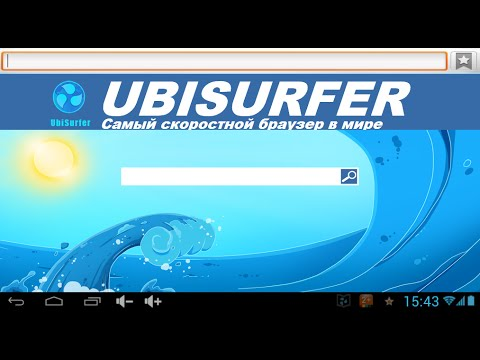 самый быстрый браузер для планшета - фото 4