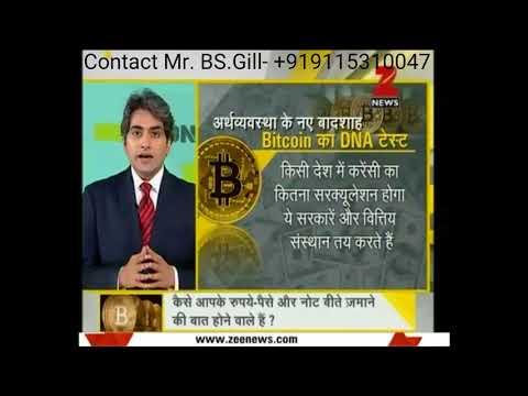 DNA: Bitcoin Latest video in Hindi