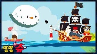 [씽씽츄] #15 유라와 요정친구 츄 해적을 만나다! 바다 여행 배 갈매기 돌고래 해적선 악당 싸움 총 대포 애니메이션 만화