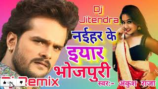 Ankush Raja Ka Super Hit Dj Remix Song phone We Par Rowat Badue Mile Khatir Naihar Ke Eyar