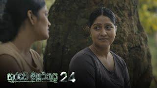Garuda Muhurthaya | Episode 24 - (2020-11-15) | ITN Thumbnail