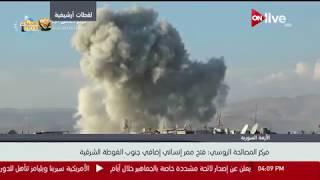 مركز المصالحة الروسي: فتح ممر إنساني إضافي جنوب الغوطة الشرقية