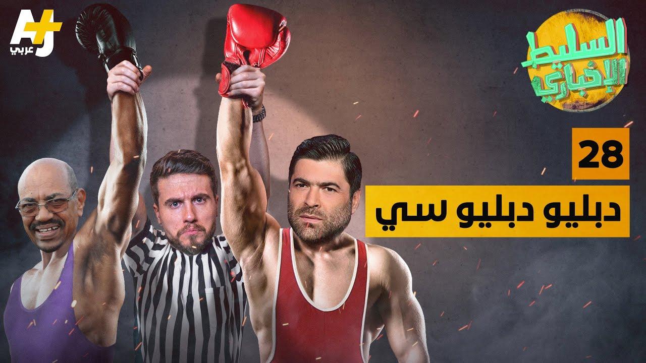 السليط الإخباري - دبليو دبليو سي | الحلقة (28) الموسم السابع