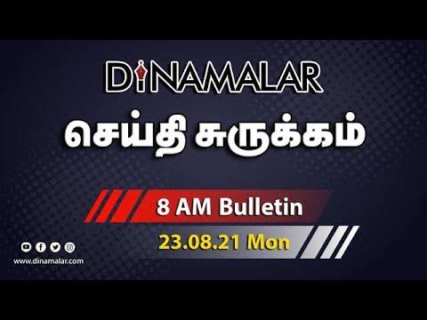 செய்தி சுருக்கம் | 8 AM | 23-08-2021 | Short News Round Up | Dinamalar